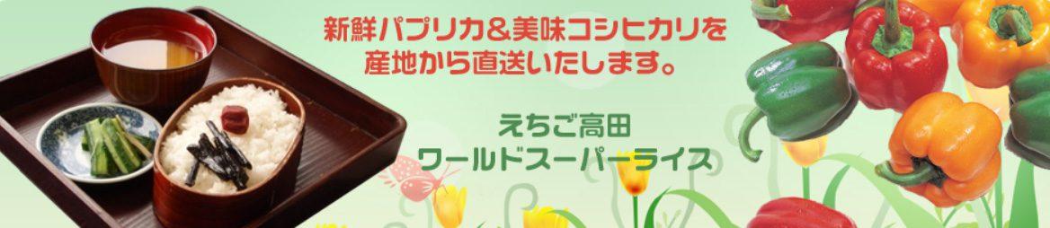 えちご高田ワールドスーパーライス